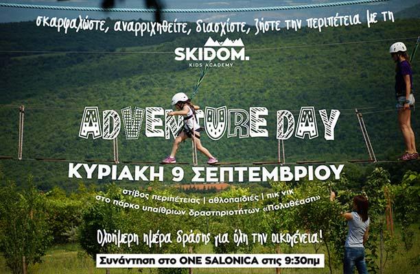 Adventure Day για όλη την οικογένεια